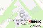 Схема проезда до компании Основная общеобразовательная школа в Красной Слободе