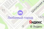 Схема проезда до компании Любимый Город в Кстово