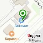Местоположение компании АВТОМИГ