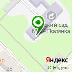 Местоположение компании Детский сад №24, Полянка