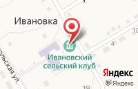 Схема проезда до компании Ивановский сельский клуб в Ивановке
