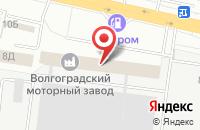 Схема проезда до компании Волгоградский Моторный Завод в Волгограде