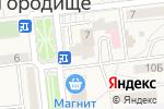 Схема проезда до компании Надежда в Городище
