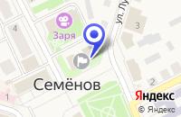 Схема проезда до компании СЕМЕНОВСКИЙ УПК в Семенове