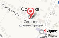Схема проезда до компании Администрация Орловского сельского поселения в Орловке