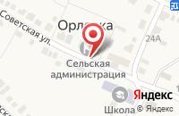 Схема проезда до компании Участковый пункт полиции в Орловке