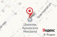 Схема проезда до компании Приход храма Архангела Михаила в Орловке
