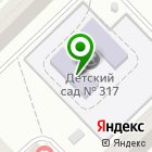 Местоположение компании Детский сад №317
