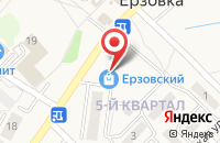 Схема проезда до компании Магазин-салон автозапчастей в Ерзовке