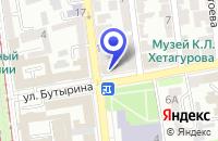 Схема проезда до компании ТСЦ ОХРАНА во Владикавказе