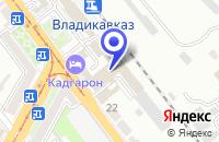 Схема проезда до компании ГОСТИНИЦА ТИК во Владикавказе