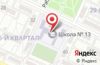 Схема проезда до компании Средняя общеобразовательная школа №13 в Волжском
