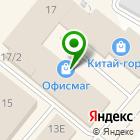 Местоположение компании ОфисМаг-РТ