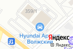 Схема проезда до компании Used Cars в Волжском