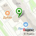 Местоположение компании Растворо-бетонный комбинат