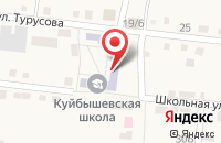 Схема проезда до компании Куйбышевская средняя общеобразовательная школа в Куйбышеве
