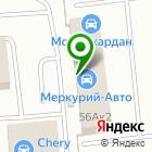 Местоположение компании Меркурий-Авто