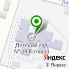Местоположение компании Детский сад №19, Катюша