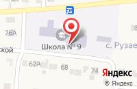 Схема проезда до компании Средняя общеобразовательная школа №9 в Рузаевке