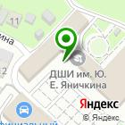 Местоположение компании Детская школа искусств г. Пензы им. Ю.Е. Яничкина, МБОУДО