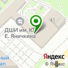 Местоположение компании МБОУДО Детская школа искусств г. Пензы имени Юрия Ермолаевича Яничкина
