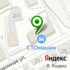 Местоположение компании Сеть магазинов автозапчастей