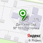 Местоположение компании Детский сад №103