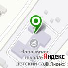 Местоположение компании Начальная школа-детский сад