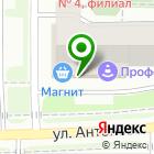Местоположение компании Автошкола-Профессионал, АНО ДПО