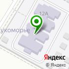 Местоположение компании Лукоморье