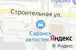 Схема проезда до компании Саранскмоторс в Саранске