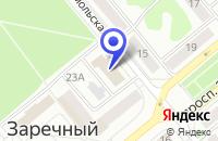 Схема проезда до компании КП МАХАОН в Заречном