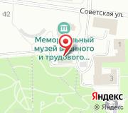 Единая дежурно-диспетчерская служба городского округа Саранск