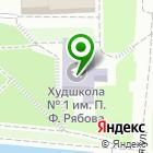 Местоположение компании Детская художественная школа №1 им. П.Ф. Рябова