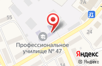 Схема проезда до компании ПРОФЕССИОНАЛЬНОЕ УЧИЛИЩЕ №47 ГОУ в Ленинске
