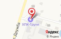 "Схема проезда до компании ""ХПК-ГРУПП"" в Чемодановке"