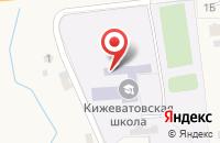 Схема проезда до компании Средняя общеобразовательная школа в Кижеватово
