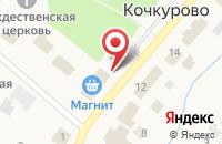 Схема проезда до компании Магнит в Кочкурово