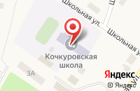 Схема проезда до компании Кочкуровская средняя общеобразовательная школа в Кочкурово