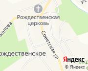 Рождественское с, Советская ул, 7