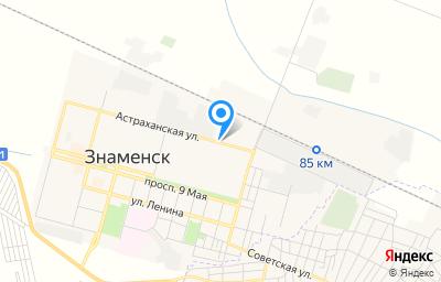 Местоположение на карте пункта техосмотра по адресу Астраханская обл, г Знаменск, ул Астраханская, д 1А