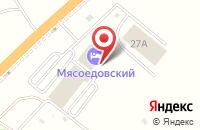 Схема проезда до компании Мясоедовский в Сторожевке