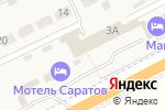 Схема проезда до компании Саратов Трак Сервис в Сторожёвке