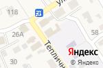 Схема проезда до компании Энерго Клуб в Тепличном