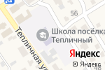 Схема проезда до компании Средняя общеобразовательная школа пос. Тепличный в Тепличном