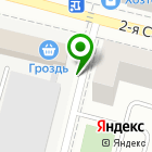 Местоположение компании Город 64
