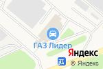 Схема проезда до компании АвтоцентрГАЗ-Лидер в Зоринском