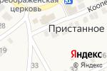 Схема проезда до компании Qiwi в Пристанном