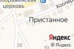 Схема проезда до компании Минимаркет в Пристанном