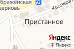 Схема проезда до компании Дом культуры в Пристанном